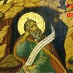 Urări şi mesaje de La mulţi ani de Sfântul Ilie 2015 | abrudinfo.ro